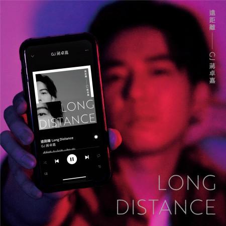 遠距離 (《HIStory4-近距離愛上你》LINE TV插曲) 專輯封面