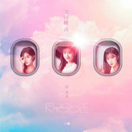 飛行模式 專輯封面