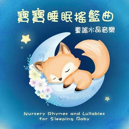寶寶睡眠搖籃曲:童謠水晶音樂 (Nursery Rhymes and Lullabies for Sleeping Baby) 專輯封面