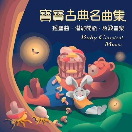 寶寶古典名曲集:搖籃曲.潛能開發.胎教音樂 (Baby Classical Music) 專輯封面