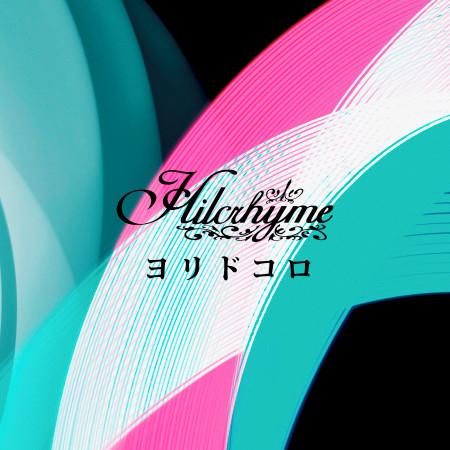 Yoridokoro 專輯封面