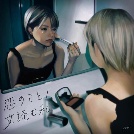 戀愛/看文章的我 專輯封面