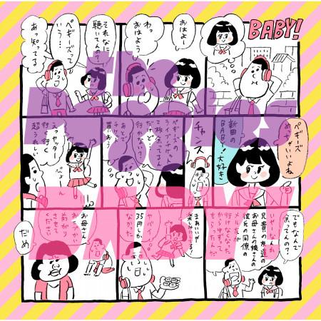 BABY! 專輯封面