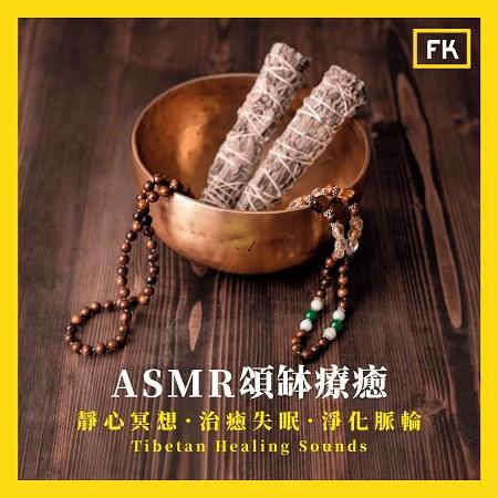 ASMR頌缽療癒:靜心冥想.治癒失眠.淨化脈輪 ( Tibetan Healing Sounds) 專輯封面