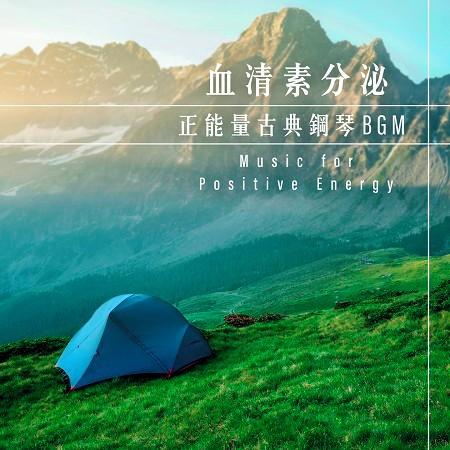 血清素分泌.正能量古典鋼琴BGM (Music for Positive Energy) 專輯封面