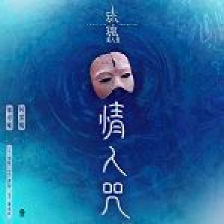 情人咒-電視劇《琉璃美人煞》片尾曲 專輯封面