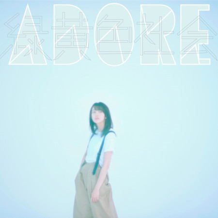 ADORE 專輯封面