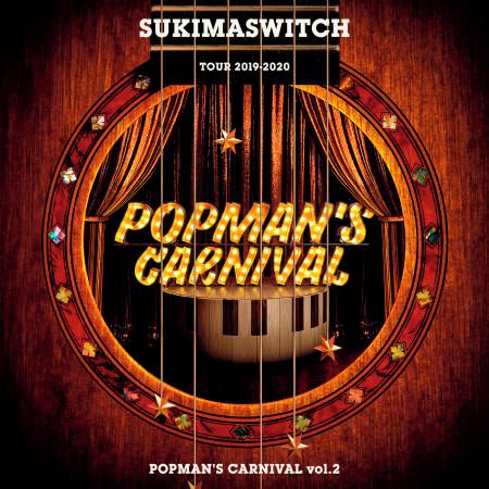 Sukimaswitch Tour 2019-2020 Popman's Carnival Vol.2 (Live) 專輯封面