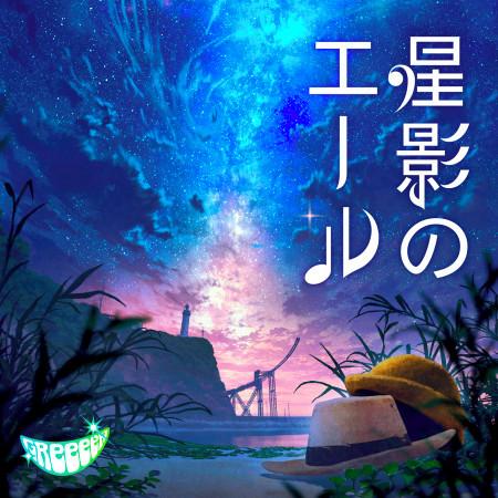 Hoshikageno Yell 專輯封面