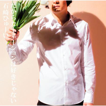 Dakara Carnation Wa Sukijanai 專輯封面