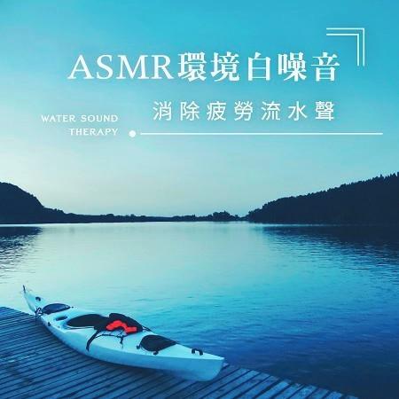 消除疲勞流水聲.ASMR環境白噪音 (Water Sound Therapy) 專輯封面