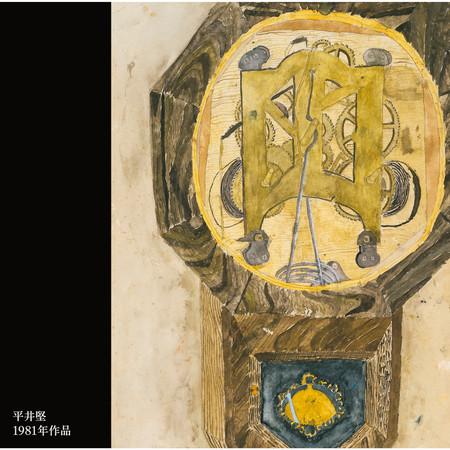 古老的大鐘 專輯封面