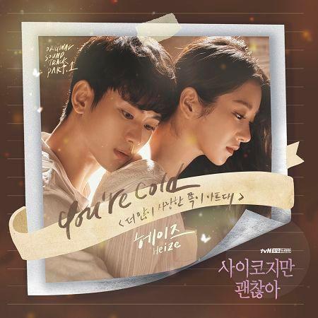 雖然是精神病但沒關係 韓劇原聲帶 Pt.1 專輯封面