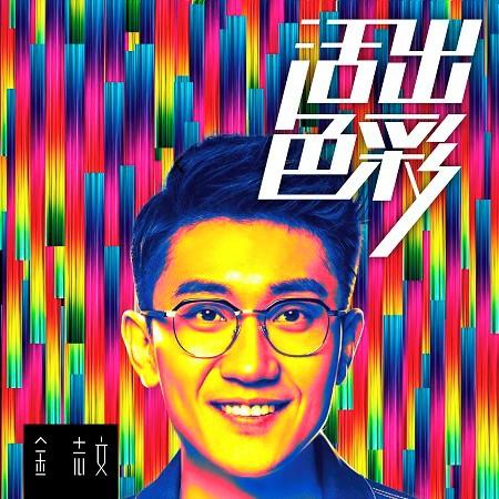 活出色彩(寶駿530主題曲) 專輯封面
