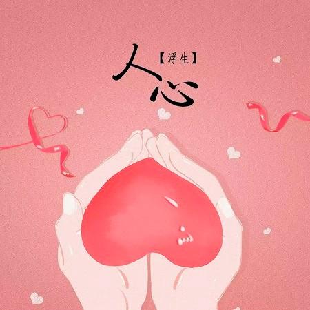 人心 專輯封面