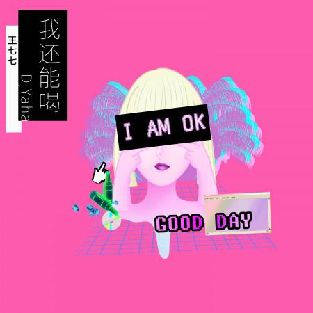 我還能喝 (DJ Yaha版) 專輯封面