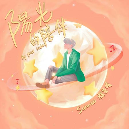 陽光的陪伴 專輯封面