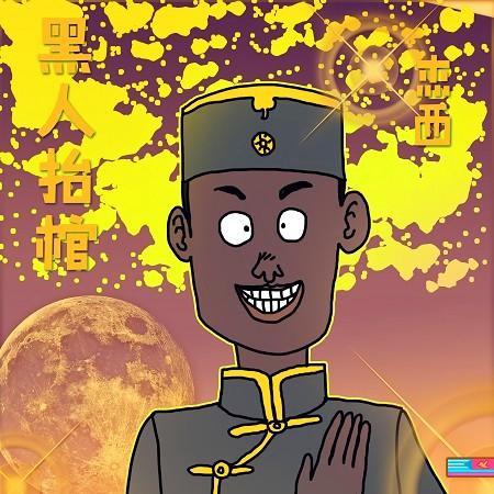 黑人抬棺 專輯封面