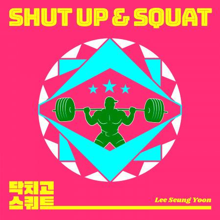 SHUT UP & SQUAT 專輯封面