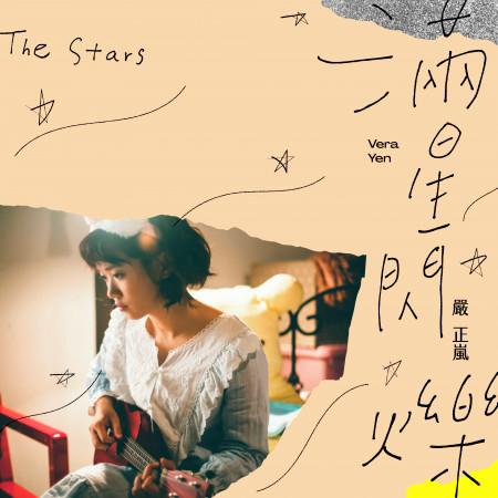 滿星閃爍(The Stars)-電視劇《老姑婆的古董老菜單》片尾曲 專輯封面