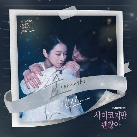雖然是精神病但沒關係 韓劇原聲帶 Pt.2 專輯封面