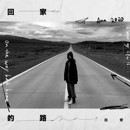 回家的路【前空軍桃園基地設施群展示計畫】主題曲 專輯封面