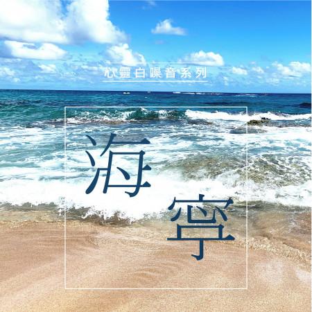 心靈白噪音系列_海寧 專輯封面