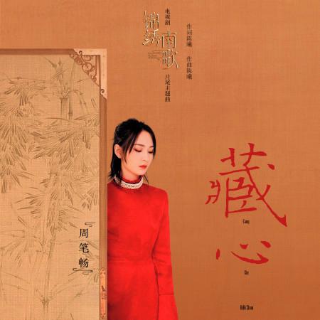 藏心 (電視劇《錦繡南歌》片尾主題曲) 專輯封面
