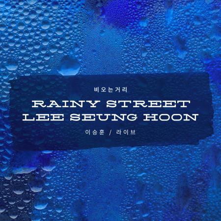 Rainy Street / LIVE 專輯封面