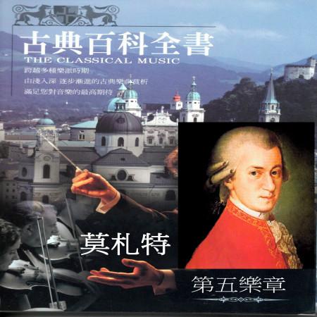 古典百科全書 莫札特 (The Classical Music 第五樂章) 專輯封面