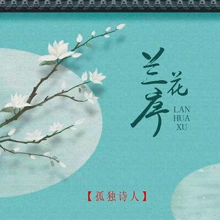 蘭花序 專輯封面