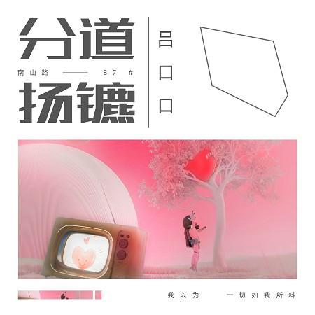 分道揚鑣 專輯封面