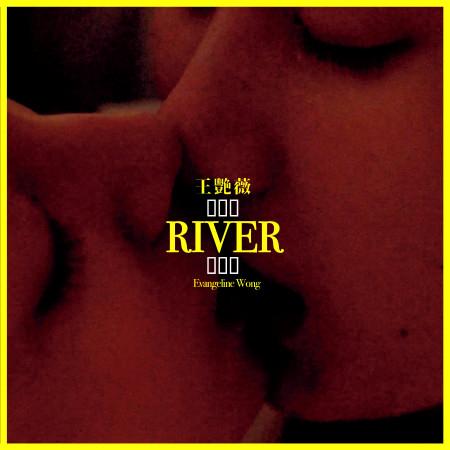 River 專輯封面