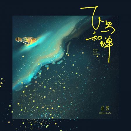 飛鳥和蟬 專輯封面