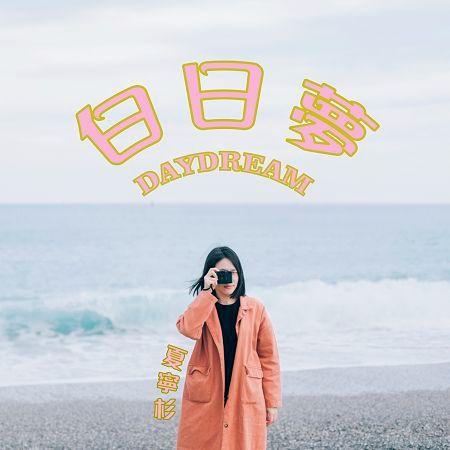白日夢 專輯封面