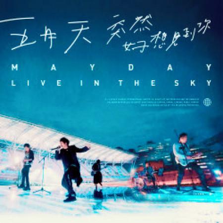 五月天 突然好想見到你 live in the sky【Mayday live in the sky】 專輯封面