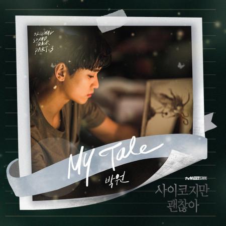 雖然是精神病但沒關係 韓劇原聲帶 Pt.3 專輯封面