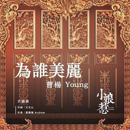 為誰美麗 (電視劇《小娘惹》片頭曲) 專輯封面
