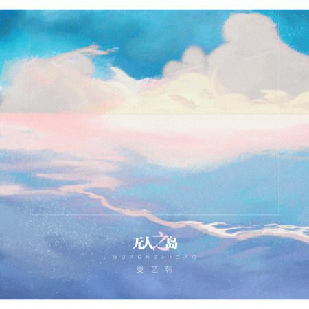 無人之島 專輯封面