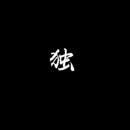 《獨》 專輯封面