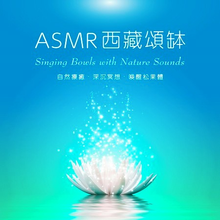 ASMR西藏頌缽:自然療癒.深沉冥想.喚醒松果體  (Singing Bowls with Nature Sounds) 專輯封面