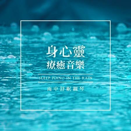 身心靈療癒音樂:雨中舒眠鋼琴 (Sleep Piano in The Rain) 專輯封面