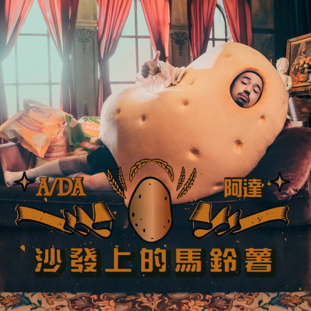 沙發上的馬鈴薯 專輯封面