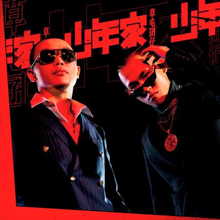 少年家 專輯封面