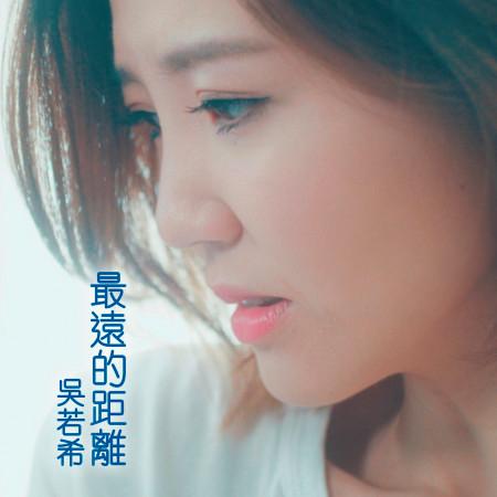 """最遠的距離 (劇集 """"殺手"""" 片尾曲) 專輯封面"""