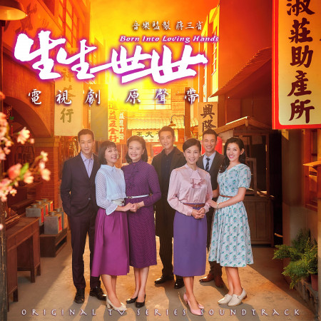 台視戲劇《生生世世》原聲帶OST 專輯封面