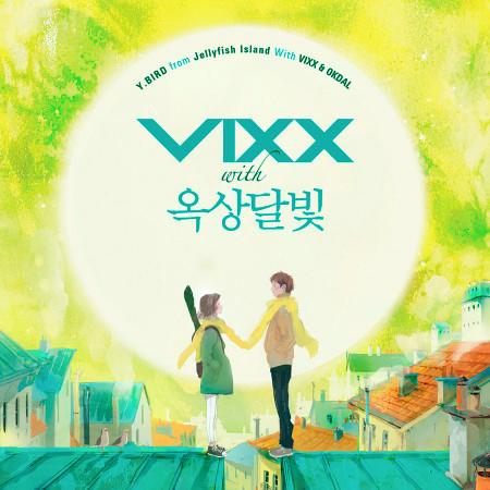 Y.BIRD From Jellyfish With VIXX & OKDAL 專輯封面