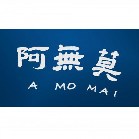 阿無莫[amomai] 專輯封面