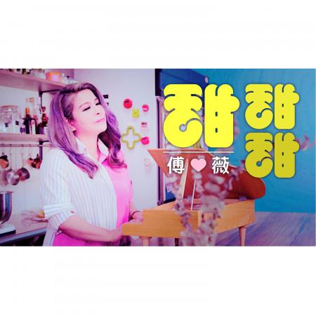 甜甜甜 專輯封面
