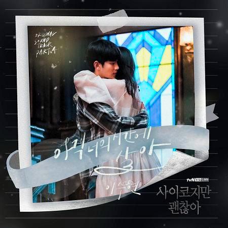雖然是精神病但沒關係 韓劇原聲帶 Pt.4 專輯封面
